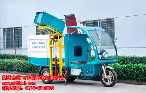 自卸式电动三轮垃圾挂桶车