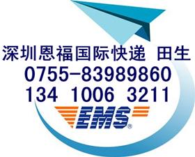 深圳EMS国际快递业务(南山科技园)