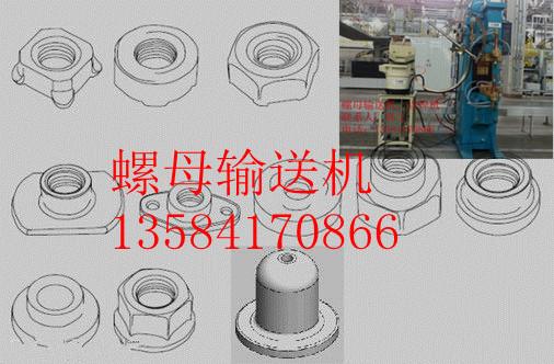 长城汽车指定海菲螺母中频点焊机