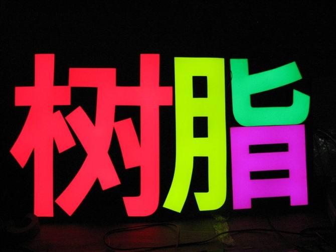 一、树脂发光字的构成:   树脂发光字是由外壳、填充原料、发光源三部分组成。其中外壳部分金属板材(铁皮、不锈钢、钛金等)焊接成型;外壳内填充原料为经过改性的液态树脂浇铸成型;发光光源采用的是超高亮度LED光源。   树脂发光字外壳保证填充原料的浇铸及其固体形态,并对内部光线进行有效地反射,避免光能浪费;填充材料保证光线的穿透和均匀扩散;发光二极管(LED)及电路在字底部安装固定,二极管(LED)发光透过固化成型后的树脂产生透射、折射、反射,从而达到良好的扩散效果,使光线在树脂的穿透过程中保持亮度和均匀。该