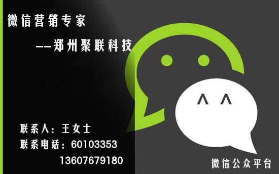 郑州微信网站建设哪家好聚联科技告诉您 - 无忧商务网