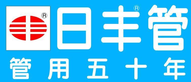 日丰ppr管产品图片高清大图,本图片由佛山日丰管业潍坊总代理提供.