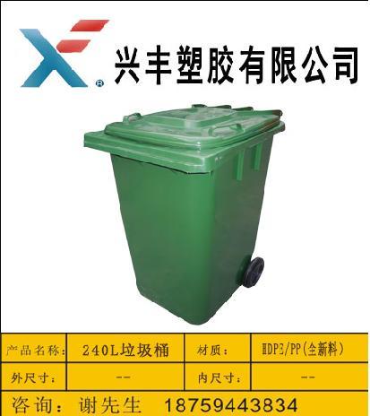 供应户外塑料大型垃圾桶