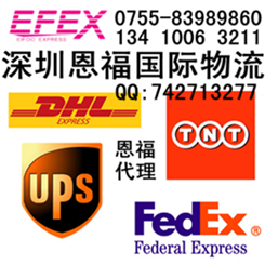 深圳坂田DHL敦豪国际快递寄件电话产品大图