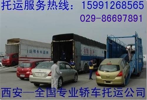 西安到深圳轿车托运公司