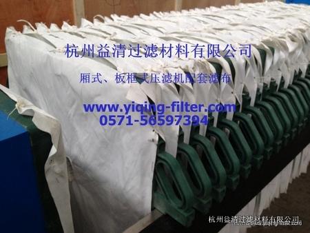 杭州较具规模型的压滤机滤布厂家哪里找?杭州益清量身定制