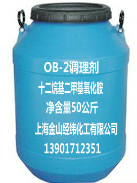 shierwan基二甲基氧化胺(OB-2二甲基氧化胺)