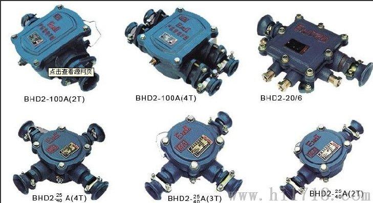 bhd2接线盒,4通接线盒