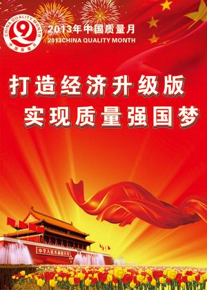 天津企业质量月海报 质量月挂图 质量月宣传画 质量标语高清图片 高清
