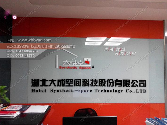 武汉公司logo背景墙设计_武汉前台背景墙水晶字logo制作