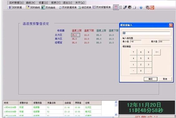 室内灯光控制系统  7.单独大棚的能源计量系统  8.视频监控系统  9.