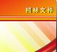 成都铁路局机务三定第九批项目物资招标